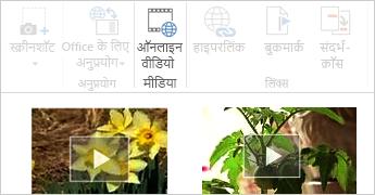 Word दस्तावेज़ में ऑनलाइन वीडियो