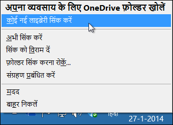 Windows अधिसूचना क्षेत्र में व्यवसाय के लिए OneDrive मेनू
