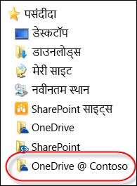 फ़ाइल एक्सप्लोरर के पसंदीदा में सिंक्रनाइज़ किया गया व्यवसाय के लिए OneDrive फ़ोल्डर