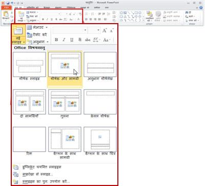 PowerPoint 2010 में, स्लाइड्स समूह की ओर इंगित करता मुख पृष्ठ टैब.