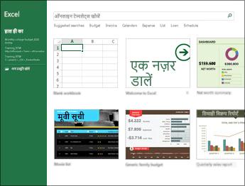 Excel में उपलब्ध कुछ टेम्पलेट्स