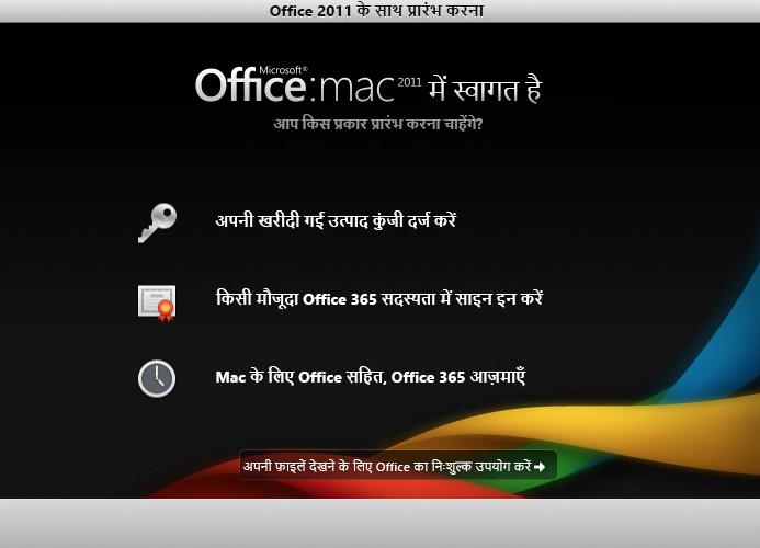 किसी मौजूदा Office 365 सदस्यता में साइन इन करें