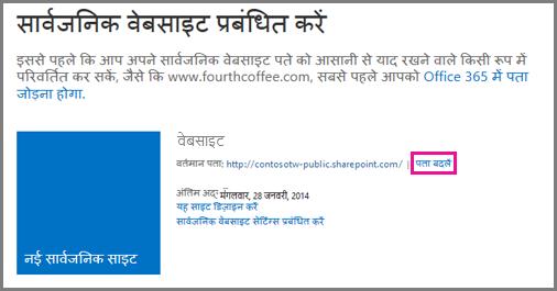 पता स्थान परिवर्तन दिखाने वाली सार्वजनिक वेबसाइट प्रबंधित करें.