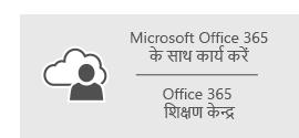 Office 365 के साथ कार्य पूर्ण करें- शिक्षण केंद्र पर जाएँ