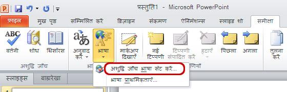 PowerPoint रिबन समीक्षा टैब सेट भाषा