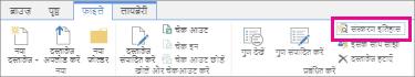 हाइलाइट किए गए संस्करण इतिहास बटन वाले फ़ाइल टैब का स्क्रीनशॉट