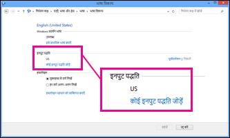 Windows 8 में इनपुट विधि जोड़ना