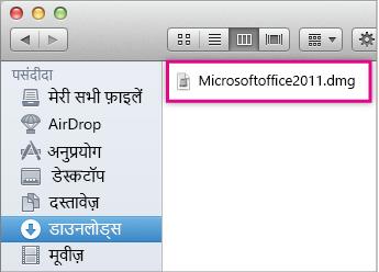 MicrosoftOffice2011.dmg फ़ाइल का चयन करना