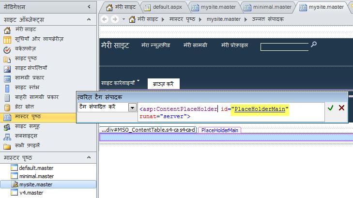 PlaceHolderMain नियंत्रण प्रत्येक सामग्री पृष्ठ द्वारा उस समय बदला जाता है, जब मेरी साइट मास्टर पेज को किसी ब्राउज़र में देखा जाता है.