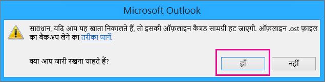 जब आप Outlook से अपना Gmail खाता निकालते हैं, तो अपना ऑफ़लाइन कैश हटाने के बारे में चेतावनी पर हाँ क्लिक करें.