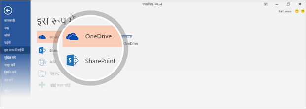 दस्तावेज़ सहेजने के लिए OneDrive और SharePoint स्थान हाइलाइट किए गए हैं
