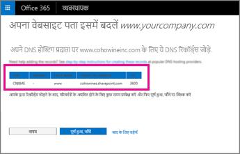 अपनी वेबसाइट का पता परिवर्तित करने के लिए ये DNS रिकॉर्ड्स जोड़ें