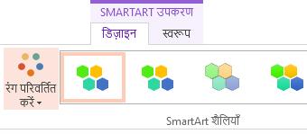 SmartArt शैलियाँ समूह में रंग परिवर्तित करें बटन