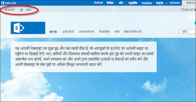 Office 365 सार्वजनिक वेबसाइट के लिए डिफ़ॉल्ट पृष्ठ लेआउट
