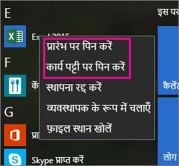 प्रारंभ पर या Windows 10 में कार्यपट्टी पर Office अनुप्रयोग पिन करें