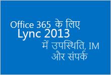 Office 365 के लिए Lync में उपस्थिति, IM और संपर्क