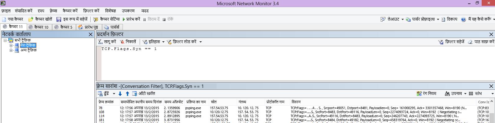 फ़िल्टर TCP.Flags.Syn == 1 के माध्यम से समान PSPing आदेश दिखाता हुआ क्लाइंट की ओर से Netmon ट्रेस.
