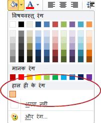 हाल के रंग विकल्प