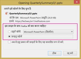 Firefox द्वारा इस फ़ाइल का क्या किया जाना चाहिए?