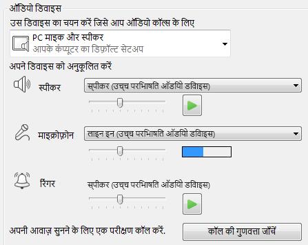 ऑडियो डिवाइस चयन बॉक्स का स्क्रीन शॉट, जहाँ आप ऑडियो गुणवत्ता सेट कर सकते हैं