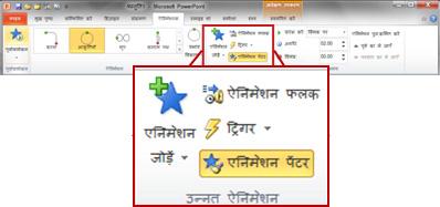 PowerPoint 2010 रिबन में ऐनीमेशन टैब.