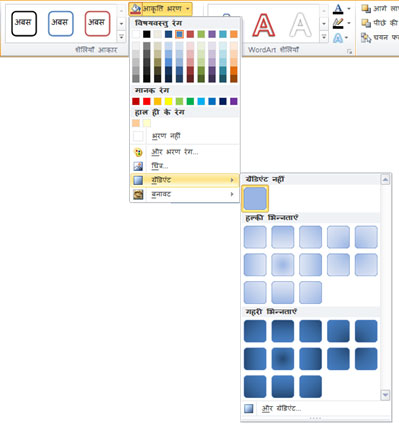 आकृति भरण मेनू में ग्रैडिएंट्स उपलब्ध हैं