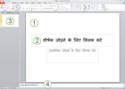PowerPoint 2010 में चार लेबल किए हुए क्षेत्र के साथ कार्यस्थान या सामान्य दृश्य.
