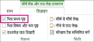 शीर्ष लेख और पाद लेख उपकरण में विकल्प के अंतर्गत 'भिन्न प्रथम पृष्ठ' चेकबॉक्स दिखाती हुई छवि.