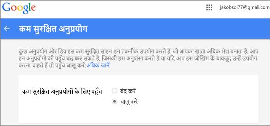 Outlook पहुँच की अनुमति देने के लिए आपको Google Gmail में जाने की आवश्यकता है