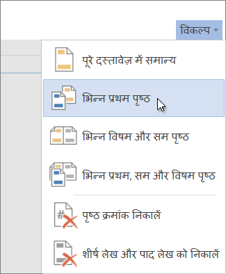 भिन्न प्रथम पृष्ठ शीर्ष लेख और पाद लेख विकल्प