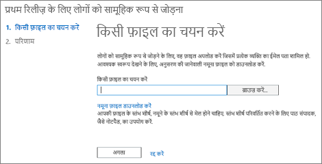 Office 365 First Release में उपयोगकर्ताओं को बल्क रूप से जोड़ें