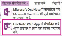 OneNote ऑनलाइन में नोटबुक संपादित करना