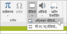 PowerPoint में ऑनलाइन वीडियो सम्मिलित करना दिखाएँ