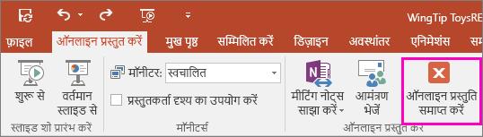 PowerPoint में ऑनलाइन प्रस्तुति समाप्त करें बटन दिखाता है
