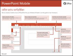 PowerPoint Mobile त्वरित प्रारंभ मार्गदर्शिका