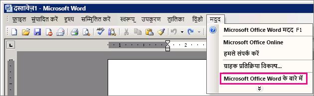 Word 2003 में मदद > Microsoft Office Word के बारे में