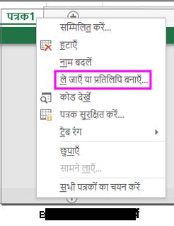 पत्रक की प्रतिलिपि बनाने का विकल्प Excel डेस्कटॉप अनुप्रयोग में उपलब्ध है