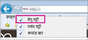 Internet Explorer में मेनू पट्टी दिख रही है