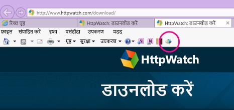 प्रदर्शित HTTPWatch चिह्न के साथ Internet Explorer की आदेश उपकरण पट्टी.