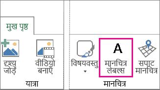 Power Map मुख पृष्ठ टैब पर मैप लेबल्स बटन