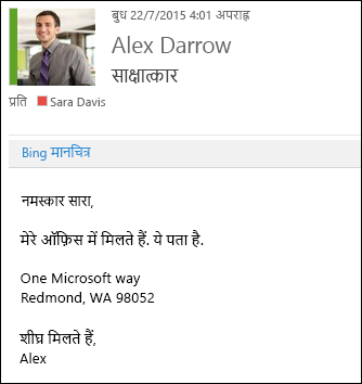 Bing मानचित्र ऐड-इन