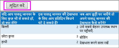 सर्वेक्षण प्रश्नों और उत्तरों का मुद्रण पूर्वावलोकन.