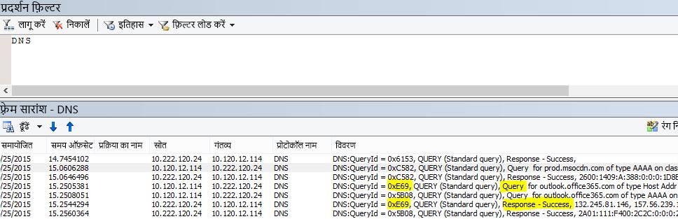 Netmon में मूल फ़िल्टर के लिए DNS, DNS होता है.
