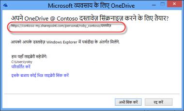 पहले से भरी गई URL के साथ व्यवसाय के लिए OneDrive विज़ार्ड