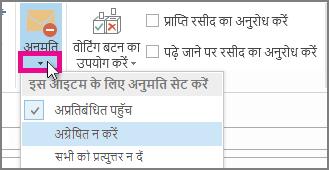 विकल्प टैब पर अनुमति सेटिंग्स