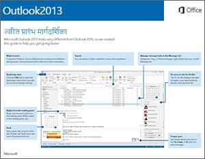 Outlook 2013 त्वरित प्रारंभ मार्गदर्शिका