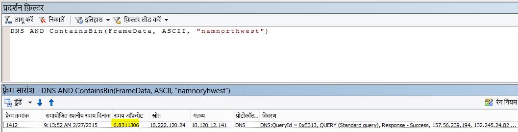 """अनुरोध और प्रतिसाद के बीच बहुत कम समय ऑफ़सेट दिखाते हुए DNS AND CONTAINSBIN(framedata, ASCII, """"namnorthwest"""") के साथ फ़िल्टर किए गए अतिरिक्त Netmon परिणाम."""