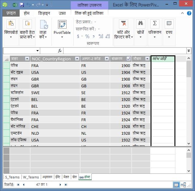DAX का उपयोग करके एक परिकलित फ़ील्ड बनाने के लिए स्तंभ जोड़ें का उपयोग करें