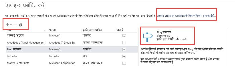 Outlook में ऐड-इन्स प्रबंधित करें