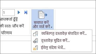 समाप्त और मर्ज आदेश और इसकी विकल्प दिखाता हुआ Word में, मेलिंग टैब का स्क्रीनशॉट।